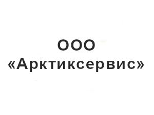 ООО «Арктиксервис»