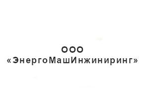 ООО «ЭнергоМашИнжиниринг»