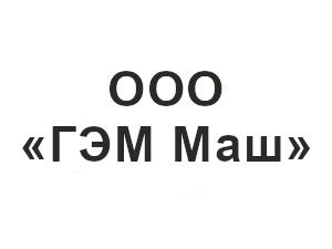 ООО «ГЭМ Маш»
