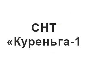 СНТ «Куреньга-1»