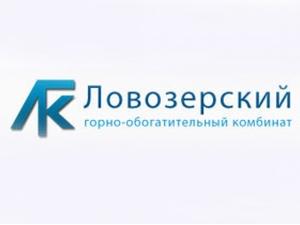 ООО «Ловозерский горно-обогатительный комбинат»