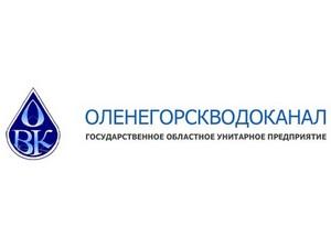 ГОУП «Оленегорскводоканал»