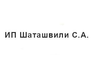 ИП Шаташвили С.А.