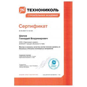 Сертификат монтаж плоских кровель