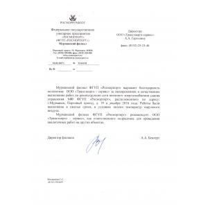 Благодарственное письмо от ФГУП Росморпорт