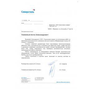 """Благодарственное письмо АО """"Олкон"""" за выполнение работ проекта """"Модернизация сушки"""""""