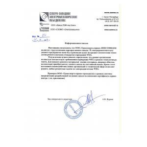 Северо-Западное электромеханическое объединение. Информационное письмо.