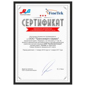 Сертификат официального дистрибьютора и сертифицированного сервисного центра FineTek