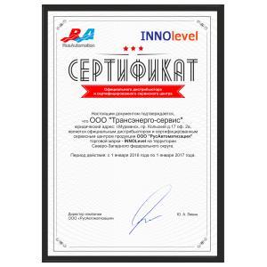 Сертификат официального дистрибьютора и сертифицированного сервисного центра INNOLevel