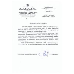 """Рекомендательное письмо от АО """"Мурманский морской торговый порт"""""""