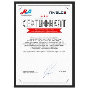 Сертификат официального дистрибьютора и сертифицированного сервисного центра Nivelco