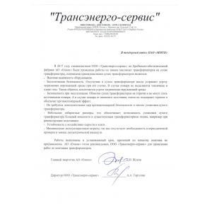 Благодарственное письмо Олкон замена масляных трансформаторов