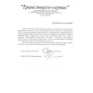 Благодарственное письмо Олкон монтаж вакуумных выключателей BB