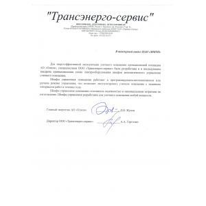 Благодарственное письмо Олкон схема электрооборудования