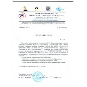 Удостоверение РудоАвтоматика