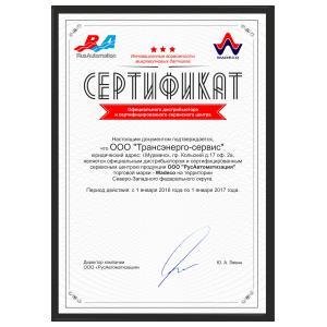 Сертификат официального дистрибьютора и сертифицированного сервисного центра Wadeco
