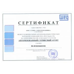 Сертификат авторизованного сервисного агента WEG Electric CIS