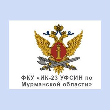 ФКУ «ИК-23 УФСИН по Мурманской области»