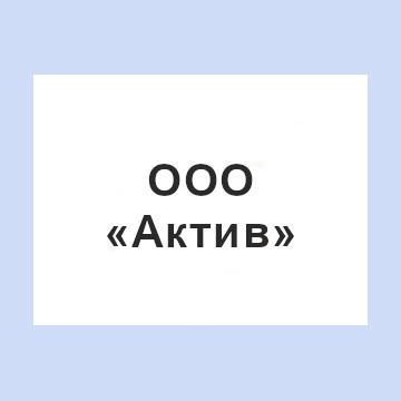 ООО «Актив»
