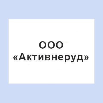 ООО «Активнеруд»