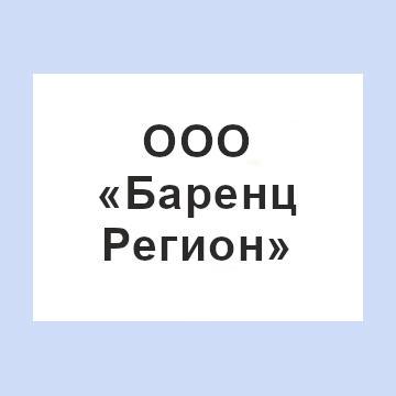 ООО «Баренц Регион»