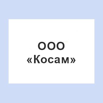 ООО «Косам»