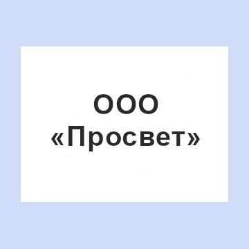 ООО «Просвет»