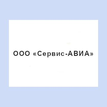 ООО «Сервис-АВИА»